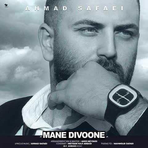 تک ترانه - دانلود آهنگ جديد Ahmad-Safaei-Mane-Divoone آهنگ جدید احمد صفایی به نام منه دیوونه