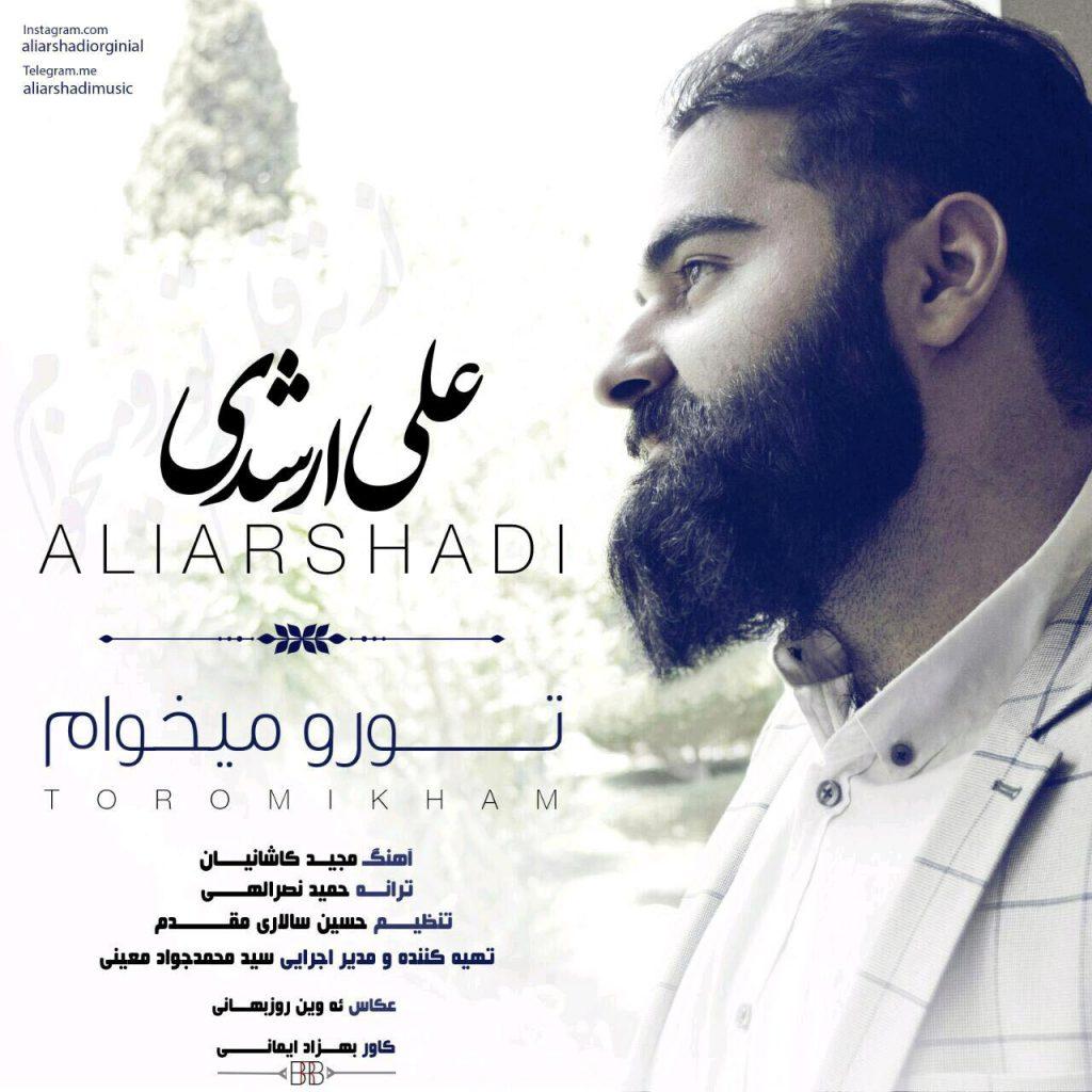 تک ترانه - دانلود آهنگ جديد Ali-Arshadi-Toro-Mikham-1024x1024 آهنگ جدید علی ارشدی به نام تو رو میخوام