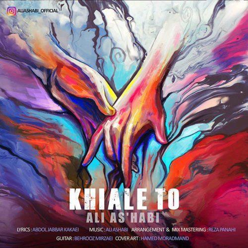 تک ترانه - دانلود آهنگ جديد Ali-Ashabi-Khiale-To آهنگ جدید علی اصحابی به نام خیال تو