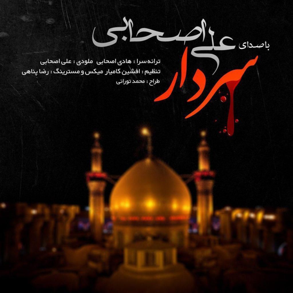 تک ترانه - دانلود آهنگ جديد Ali-Ashabi-Sardar-1024x1024 آهنگ جدید علی اصحابی به نام سردار