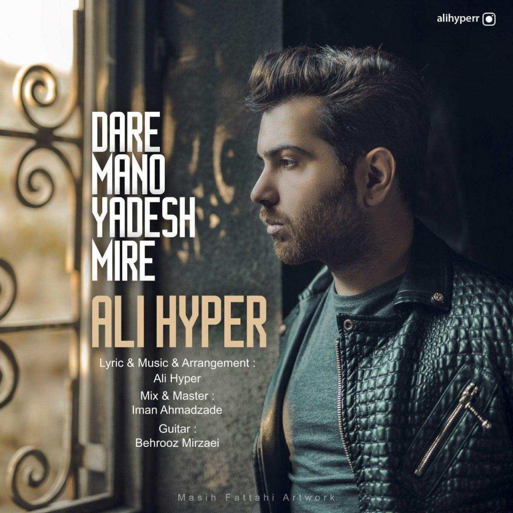 تک ترانه - دانلود آهنگ جديد Ali-Hyper-Dare-Mano-Yadesh-Mire-1024x1024 آهنگ جدید علی هایپر به نام داره منو یادش میره