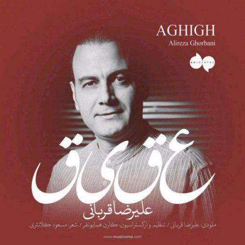 تک ترانه - دانلود آهنگ جديد Alireza-Ghorbani-Aghigh آهنگ جدید علیرضا قربانی به نام عقیق
