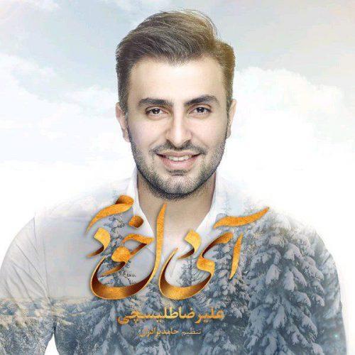 تک ترانه - دانلود آهنگ جديد Alireza-Talischi-Ay-Dele-Khodam آهنگ جدید علیرضا طلیسچی به نام آی دل خودم