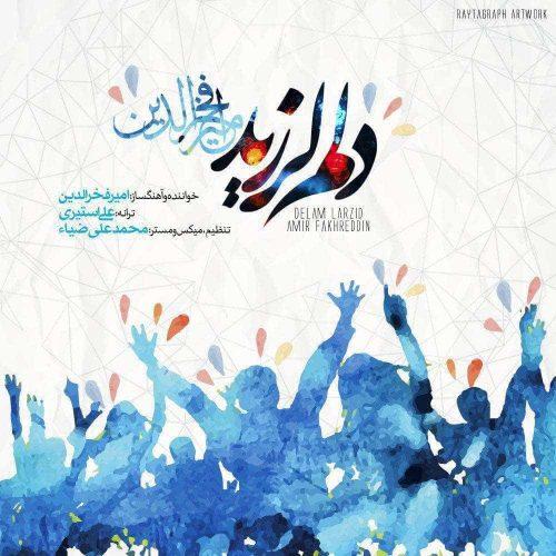 تک ترانه - دانلود آهنگ جديد Amir-Fakhreddin-Delam-Larzid آهنگ جدید امیر فخرالدین به نام دلم لرزید
