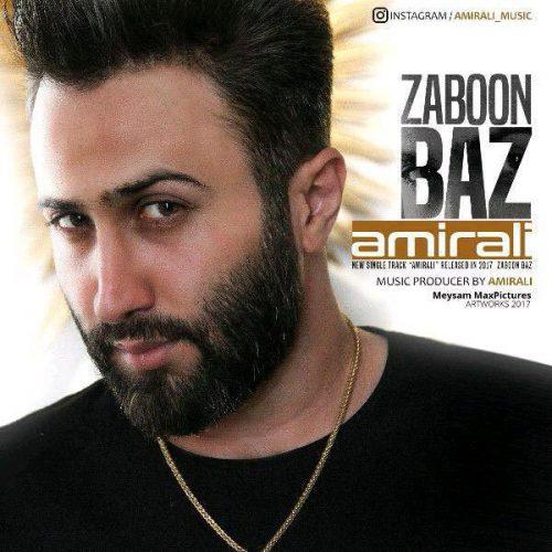 تک ترانه - دانلود آهنگ جديد AmirAli-Zaboon-Baz آهنگ جدید امیرعلی به نام زبون باز