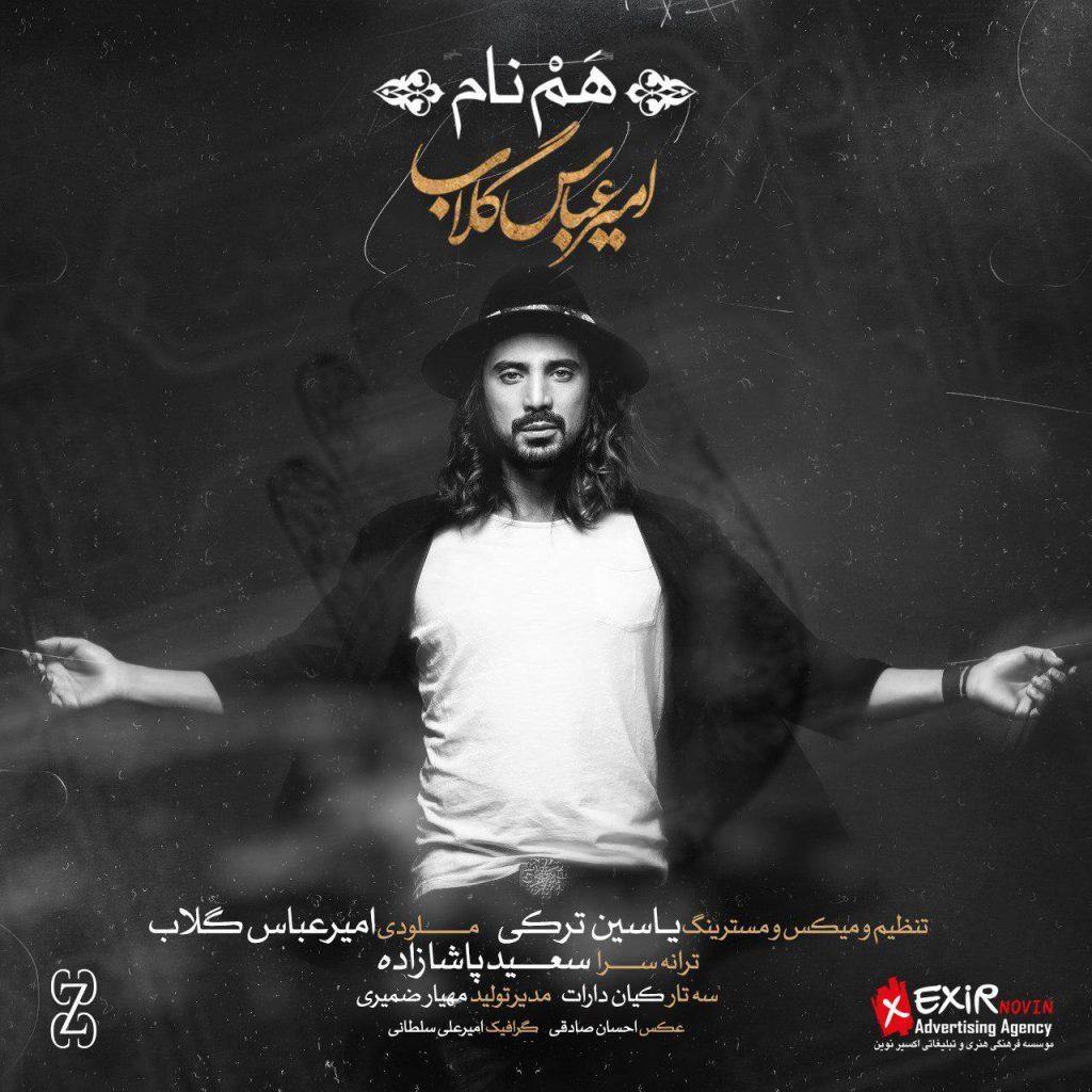 تک ترانه - دانلود آهنگ جديد Amirabbas-Golab-Ham-Nam-1024x1024 آهنگ جدید امیرعباس گلاب به نام هَم نام