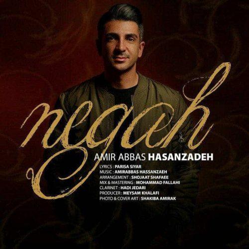 تک ترانه - دانلود آهنگ جديد Amirabbas-Hasanzadeh-Negah آهنگ جدید امیرعباس حسن زاده به نام نگاه