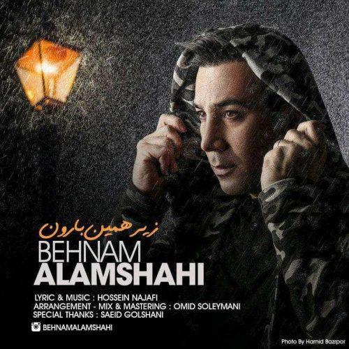 تک ترانه - دانلود آهنگ جديد Behnam-Alamshahi-Zire-Hamin-Baroun آهنگ جدید بهنام علمشاهی به نام زیر همین بارون