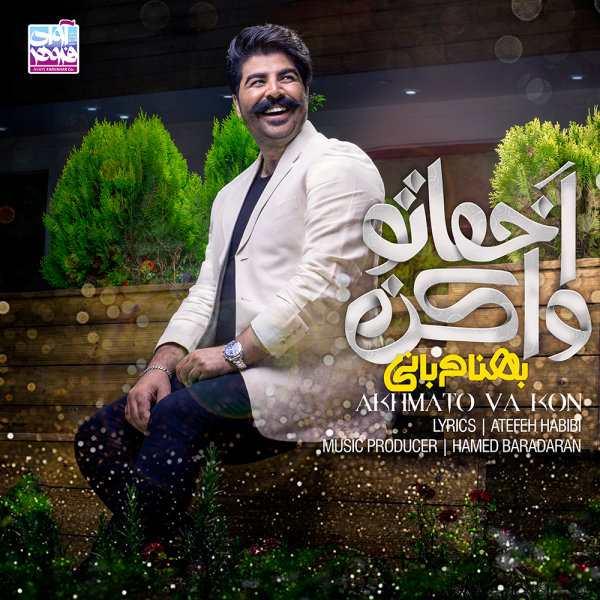 تک ترانه - دانلود آهنگ جديد Behnam-Bani-Akhmato-Va-Kon آهنگ جدید بهنام بانی به نام اخماتو وا کن