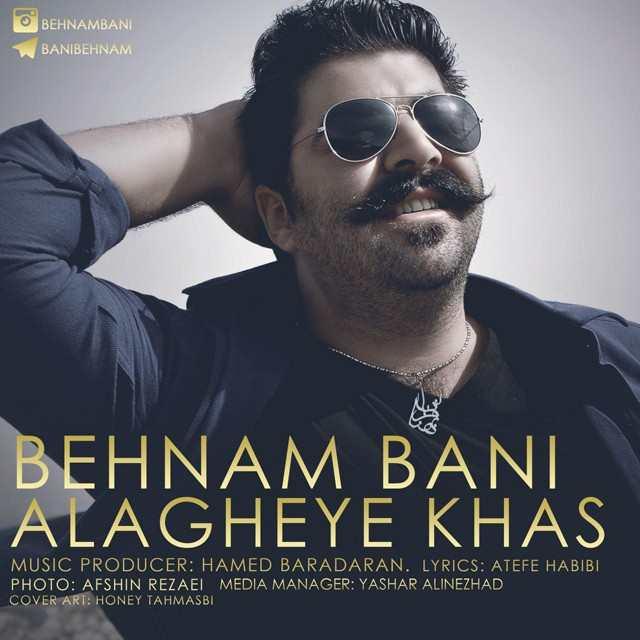 تک ترانه - دانلود آهنگ جديد Behnam-Bani-Alagheye-Khas آهنگ جدید بهنام بانی به نام علاقه ی خاص