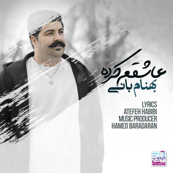 تک ترانه - دانلود آهنگ جديد Behnam-Bani-Ashegham-Karde آهنگ جدید بهنام بانی به نام عاشقم کرده