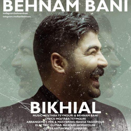 تک ترانه - دانلود آهنگ جديد Behnam-Bani-Bikhial آهنگ جدید بهنام بانی به نام بیخیال