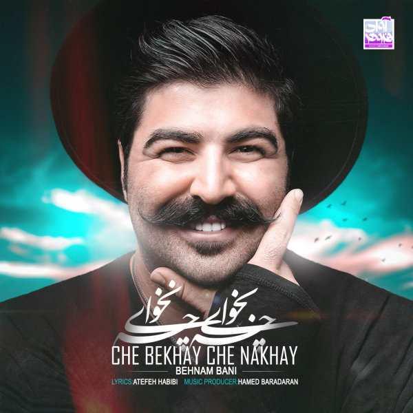 تک ترانه - دانلود آهنگ جديد Behnam-Bani-Che-Bekhay-Che-Nakhay آهنگ جدید بهنام بانی به نام چه بخوای چه نخوای