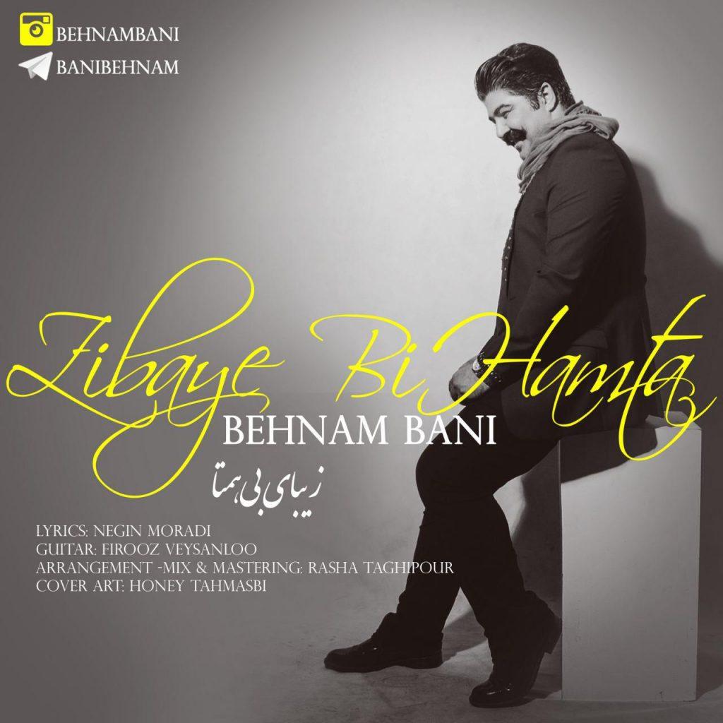 تک ترانه - دانلود آهنگ جديد Behnam-Bani-Zibaye-Bi-Hamta-1024x1024 آهنگ جدید بهنام بانی به نام زیبای بی همتا