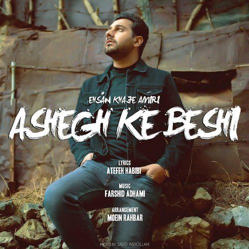 Ehsan Khajeh Amiri - Ashegh Ke Beshi