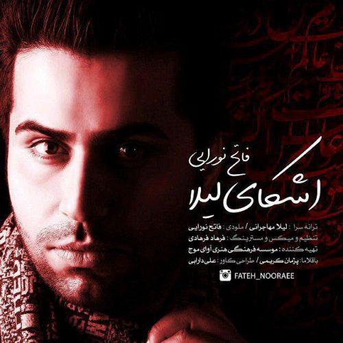 تک ترانه - دانلود آهنگ جديد Fateh-Nooraee-Ashkaye-Leila آهنگ جدید فاتح نورایی به نام اشکای لیلا