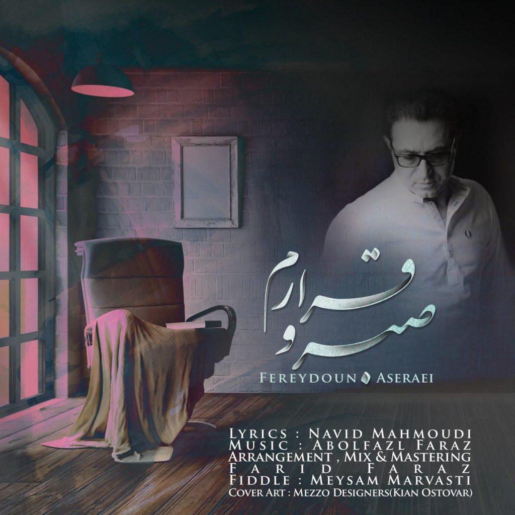 تک ترانه - دانلود آهنگ جديد Fereydoun-Asraei-Sabro-Ghararam-1024x1024 آهنگ جدید فریدون آسرایی به نام صبر و قرارم