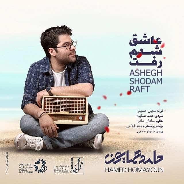 تک ترانه - دانلود آهنگ جديد Hamed-Homayoun-Ashegh-Shodam-Raft آهنگ جدید حامد همایون به نام عاشق شدم رفت