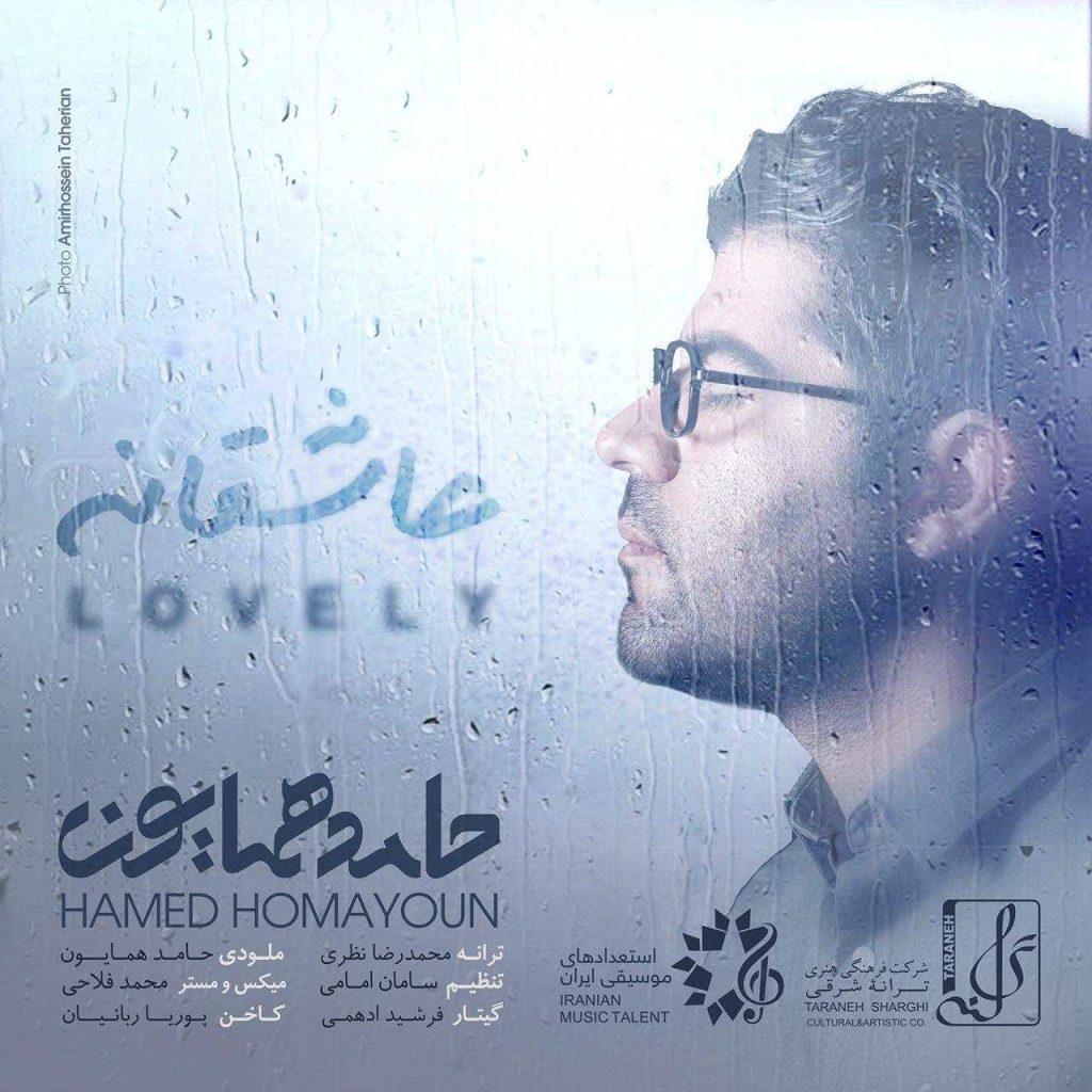 تک ترانه - دانلود آهنگ جديد Hamed-Homayoun-Asheghaneh-1024x1024 آهنگ جدید حامد همایون به نام عاشقانه