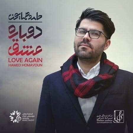 Hamed Homayoun - Dobare Eshgh