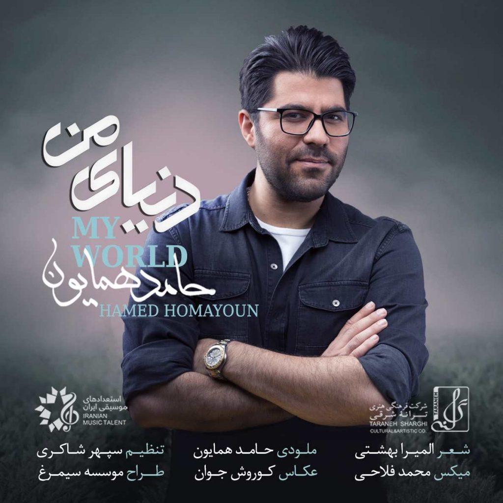 تک ترانه - دانلود آهنگ جديد Hamed-Homayoun-Donyaye-Man-1024x1024 آهنگ جدید حامد همایون به نام دنیای من