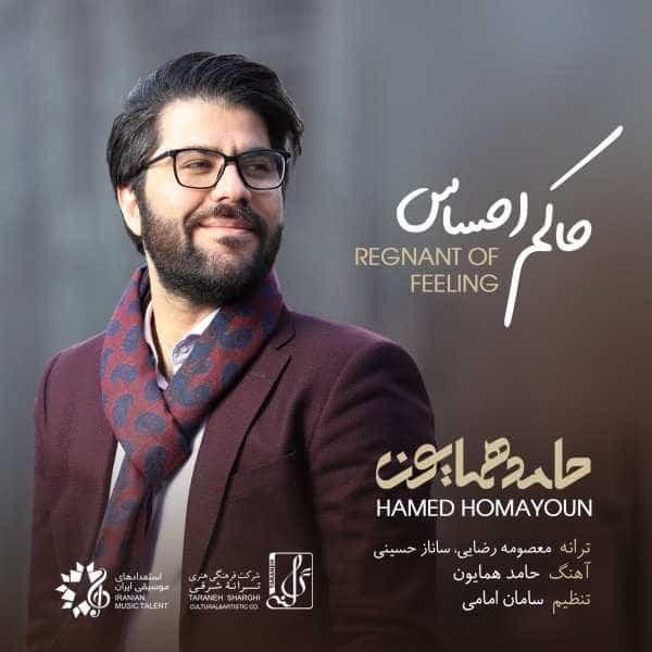 Hamed Homayoun - Hakeme Ehsas