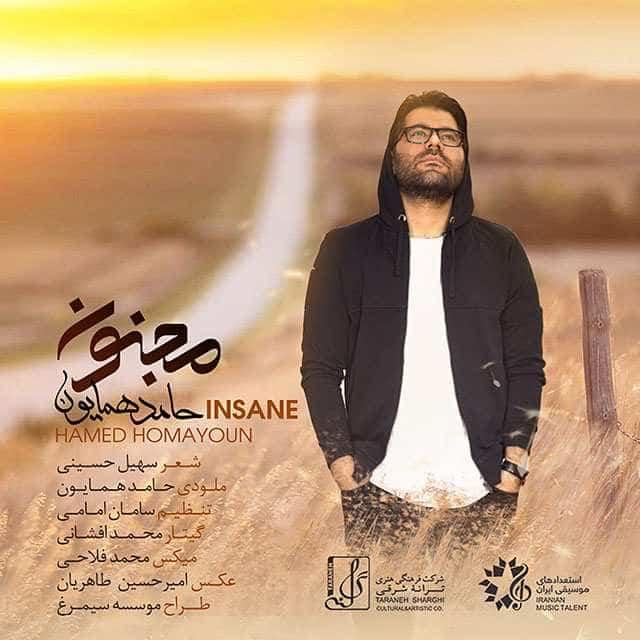 Hamed Homayoun - Majnoun