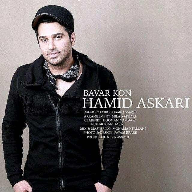 تک ترانه - دانلود آهنگ جديد Hamid-Askari-Bavar-Kon آهنگ جدید حمید عسکری به نام باور کن
