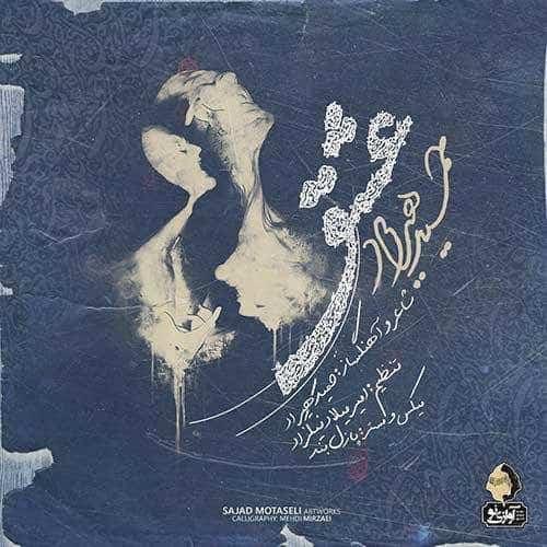 تک ترانه - دانلود آهنگ جديد Hamid-Hiraad-Eshgh آهنگ جدید حمید هیراد به نام عشق