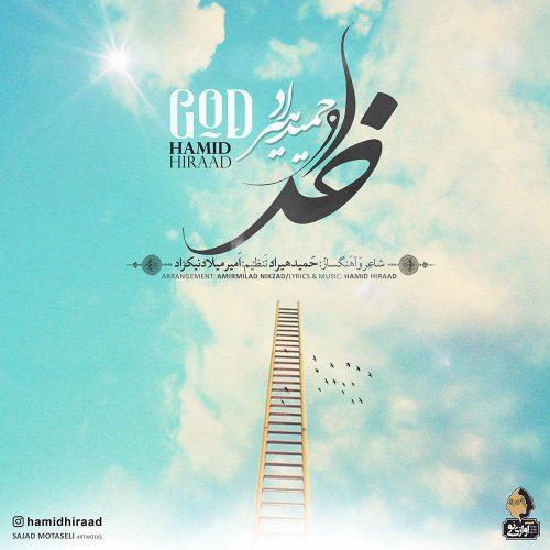 تک ترانه - دانلود آهنگ جديد Hamid-Hiraad-Khoda آهنگ جدید حمید هیراد به نام خدا