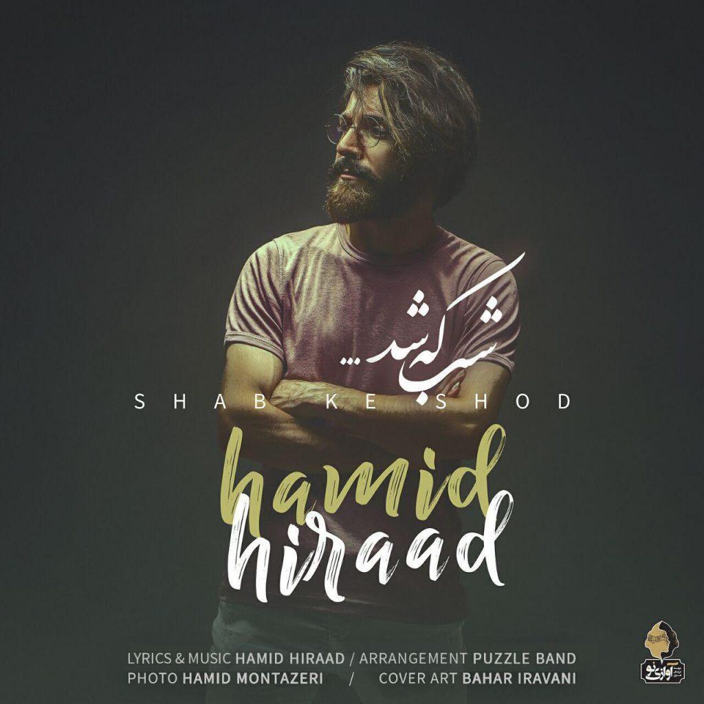 تک ترانه - دانلود آهنگ جديد Hamid-Hiraad-Shab-Ke-Shod-1024x1024 آهنگ جدید حمید هیراد به نام شب که شد