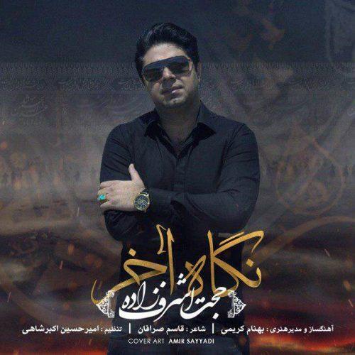 تک ترانه - دانلود آهنگ جديد Hojat-Ashrafzadeh-Negahe-Akhar آهنگ جدید حجت اشرف زاده به نام نگاه آخر