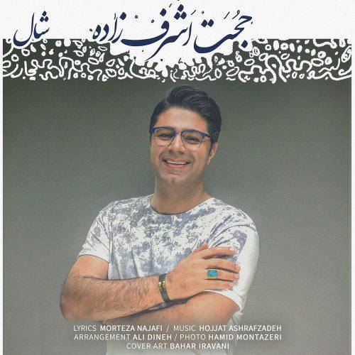 تک ترانه - دانلود آهنگ جديد Hojat-Ashrafzadeh-Shaal آهنگ جدید حجت اشرف زاده به نام شال