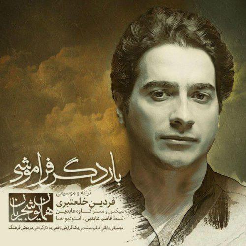Homayoun Shajarian - Bare Degar Faramoshi