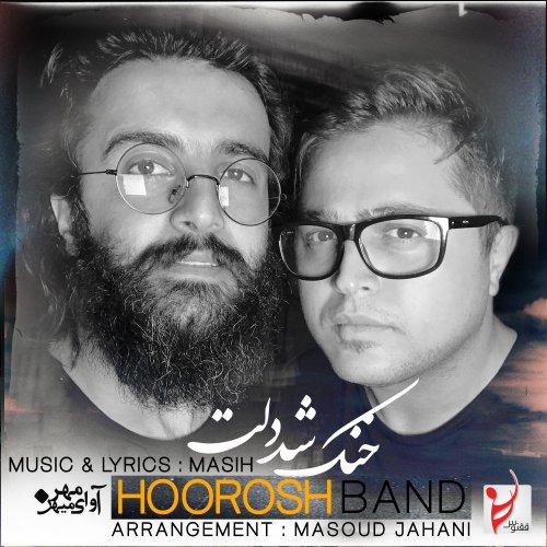 تک ترانه - دانلود آهنگ جديد Hoorosh-Band-Khonak-Shod-Delet آهنگ جدید هوروش بند به نام خنک شد دلت