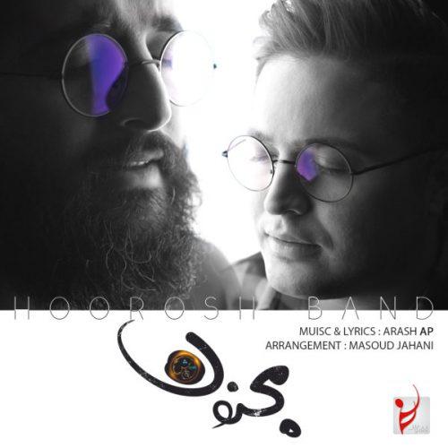 تک ترانه - دانلود آهنگ جديد Hoorosh-Band-Majnoon آهنگ جدید هوروش بند به نام مجنون