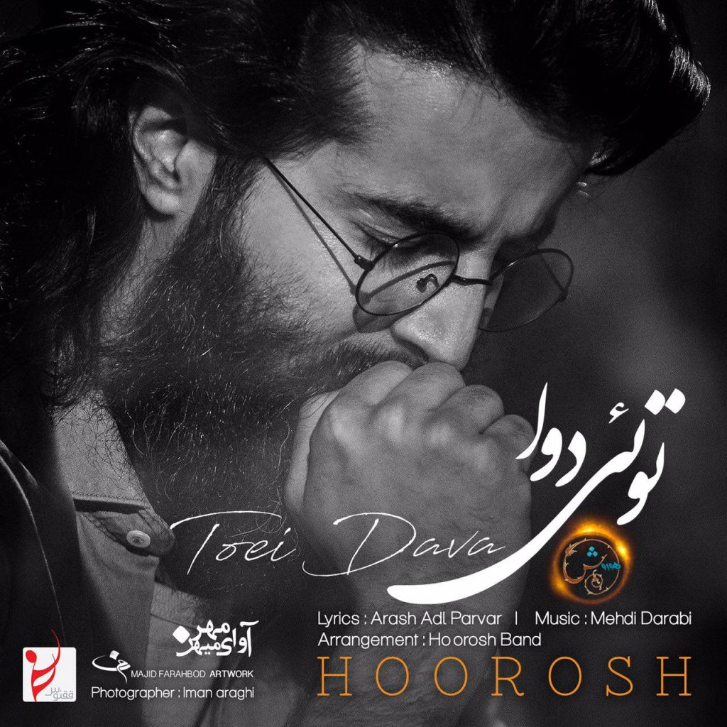 Hoorosh Band - Toei Dava