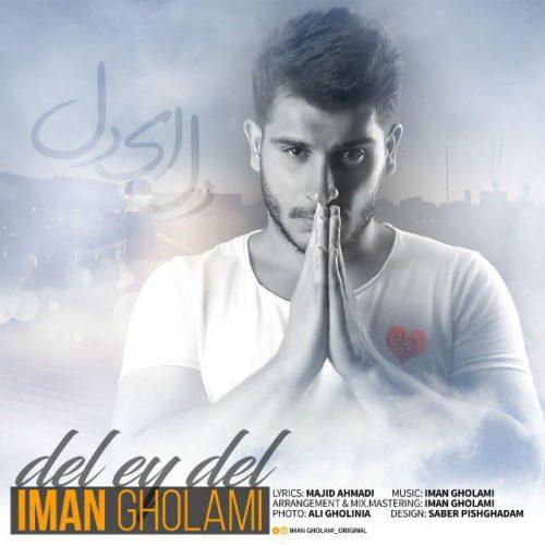 تک ترانه - دانلود آهنگ جديد Iman-Gholami-Del-Ey-Del آهنگ جدید ایمان غلامی به نام دل ای دل
