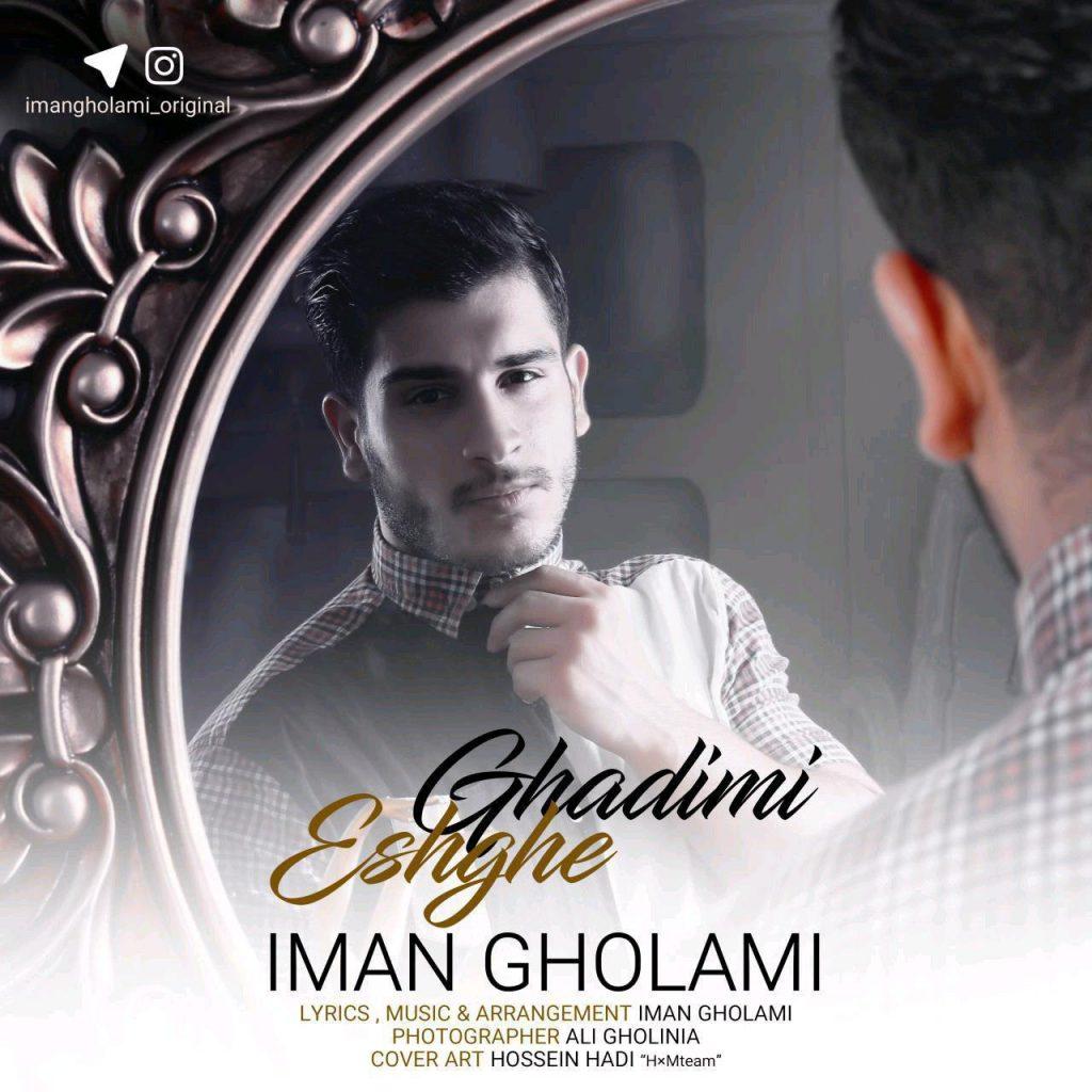 تک ترانه - دانلود آهنگ جديد Iman-Gholami-Eshghe-Ghadimi-1024x1024 آهنگ جدید ایمان غلامی به نام عشق قدیمی