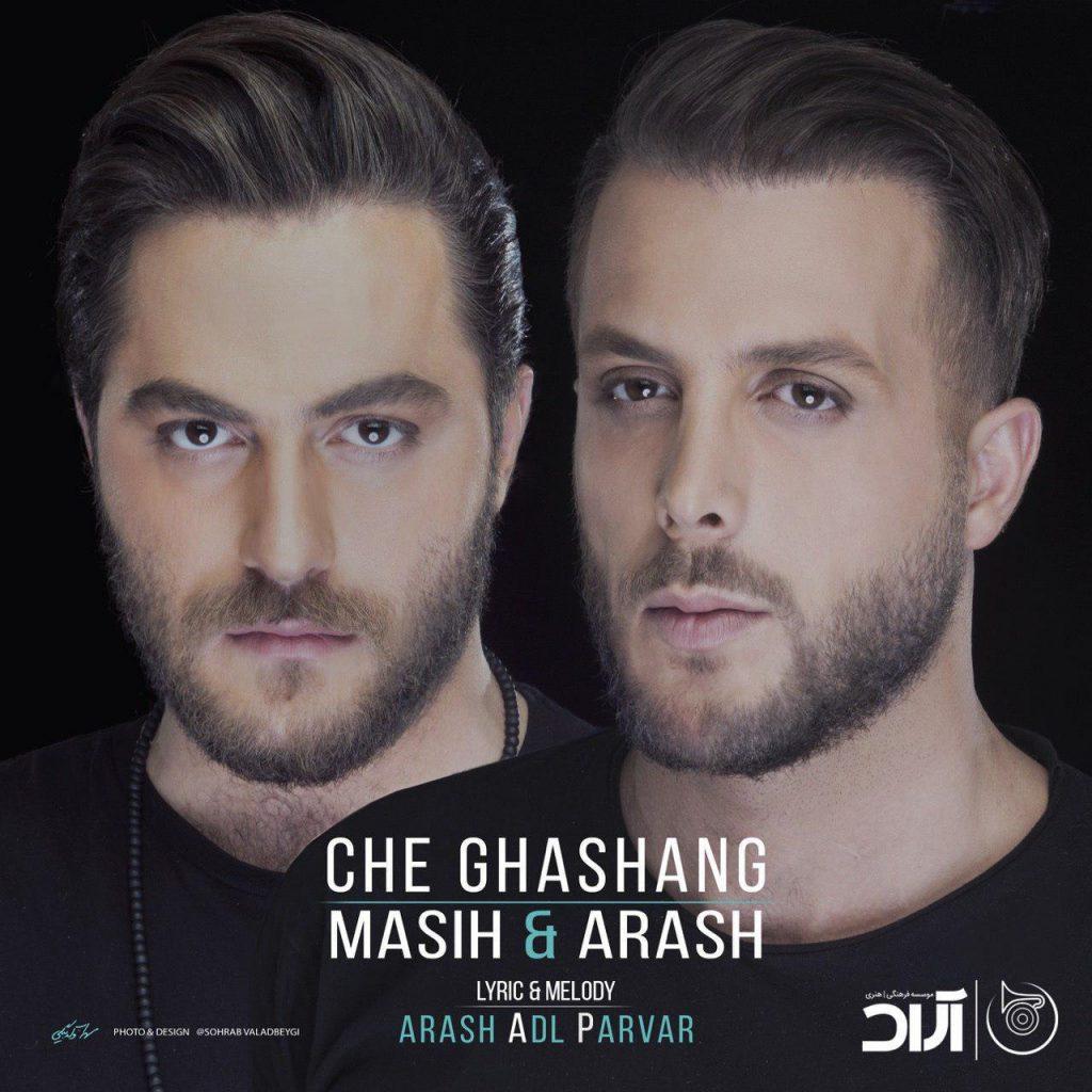 تک ترانه - دانلود آهنگ جديد Masih-Arash-AP-Che-Ghashang1-1024x1024 آهنگ جدید مسیح و آرش Ap به نام چه قشنگ