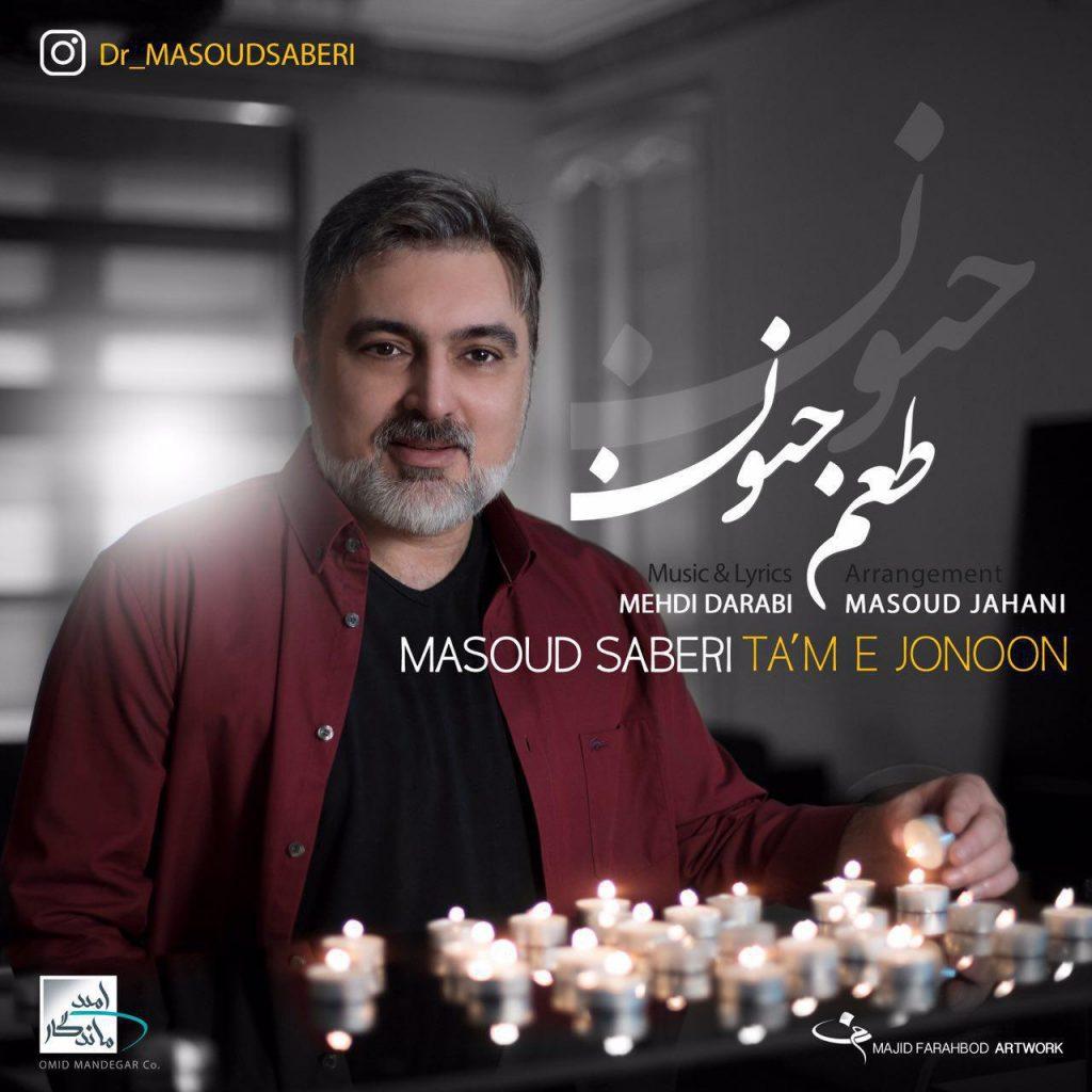 تک ترانه - دانلود آهنگ جديد Masoud-Saberi-Tame-Jonoon-1024x1024 آهنگ جدید مسعود صابری به نام طعم جنون
