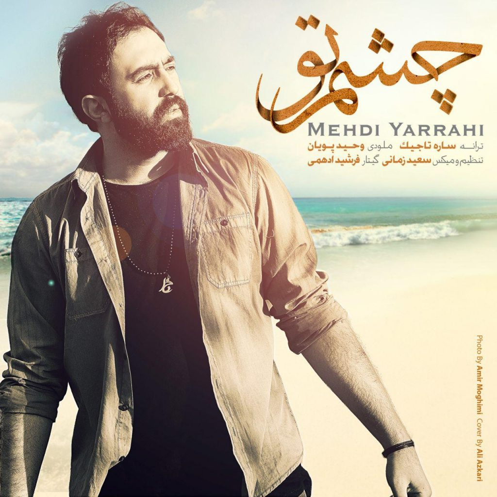 Mehdi Yarrahi - Cheshme To