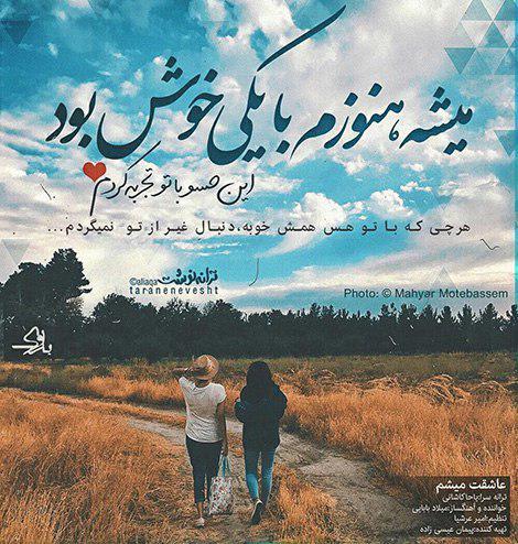 Milad Babaei - Asheghet Misham