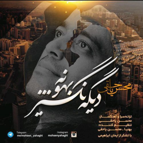 Mohsen Yahaghi - Dige Nagir Bahoone