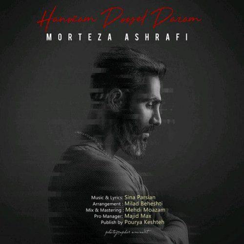 تک ترانه - دانلود آهنگ جديد Morteza-Ashrafi-Hanozam-Dooset-Daram آهنگ جدید مرتضی اشرفی به نام هنوزم دوست دارم
