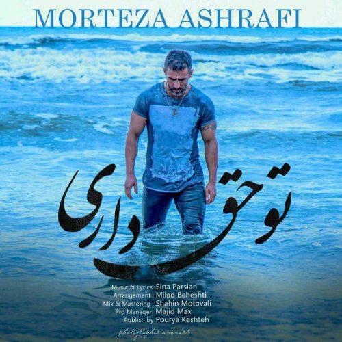 تک ترانه - دانلود آهنگ جديد Morteza-Ashrafi-To-Hagh-Dari آهنگ جدید مرتضی اشرفی به نام تو حق داری