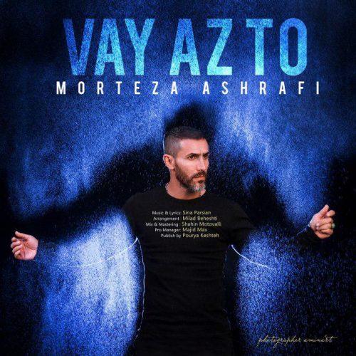 تک ترانه - دانلود آهنگ جديد Morteza-Ashrafi-Vay-Az-To آهنگ جدید مرتضی اشرفی به نام وای از تو