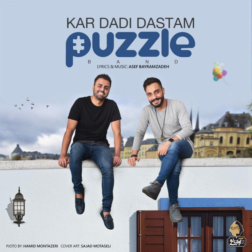 تک ترانه - دانلود آهنگ جديد Puzzle-Band-Kar-Dadi-Dastam-1024x1024 آهنگ جدید پازل بند به نام کار دادی دستم