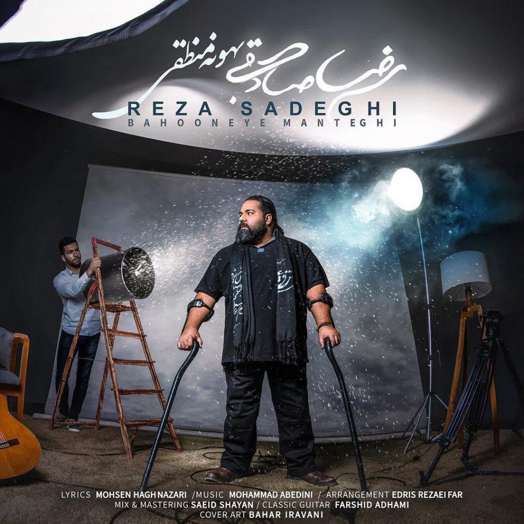 تک ترانه - دانلود آهنگ جديد Reza-Sadeghi-Bahoone-Manteghi-1024x1024 آهنگ جدید رضا صادقی به نام بهونه منطقی