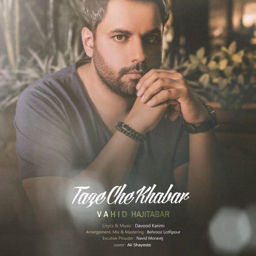 تک ترانه - دانلود آهنگ جديد Vahid-Hajitabar-Taze-Che-Khabar آهنگ جدید وحید حاجی تبار به نام تازه چه خبر